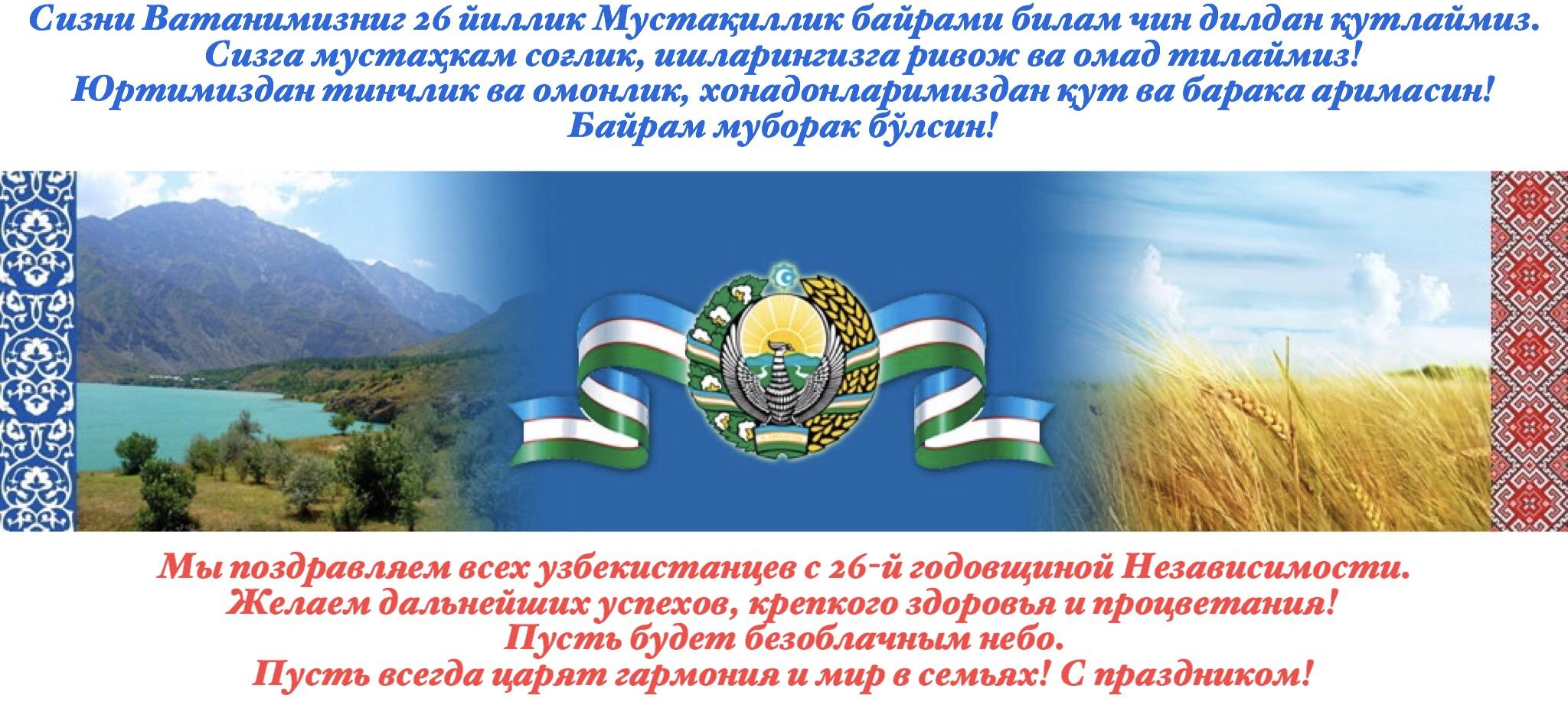 подъёмка, красивое поздравление с днем независимости узбекистана будет изюминка, которая